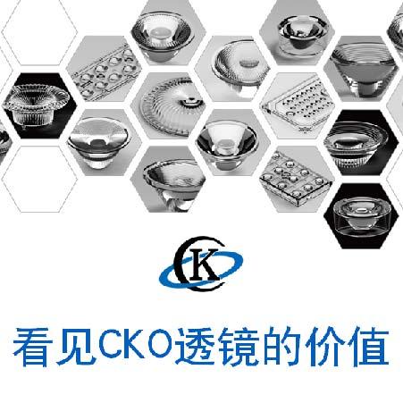 ''Find the CKO Lens Value'' Seminar